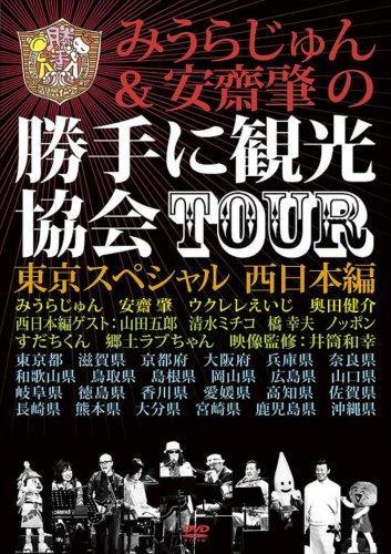 みうらじゅん&安齋肇の勝手に観光協会TOUR 東京スペシャル 西日本編 [DVD]