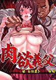 肉欲義父~いやがる娘にお仕置きのナマ発射~ (カゲキヤコミック)