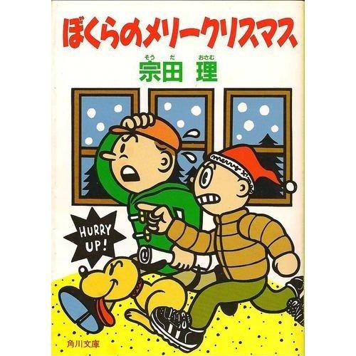 ぼくらのメリークリスマス (角川文庫)の詳細を見る
