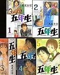 五年生 コミック 1-5巻セット (アフタヌーンKC)