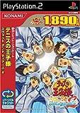 テニスの王子様SWEAT&TEARS2 (コナミ殿堂セレクション)