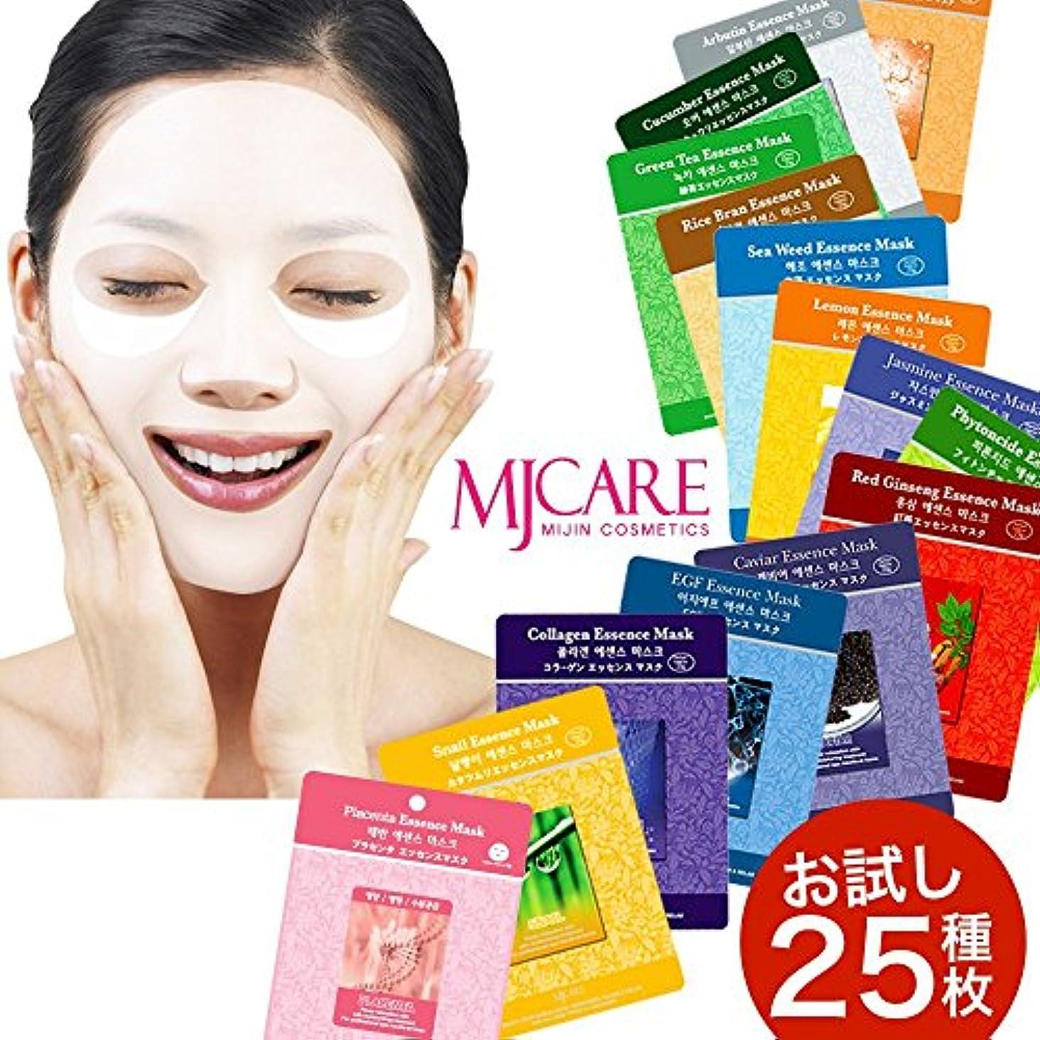 動的送るなだめるシートマスク フェイスパック フェイスマスク MJcare オススメ 25枚 set