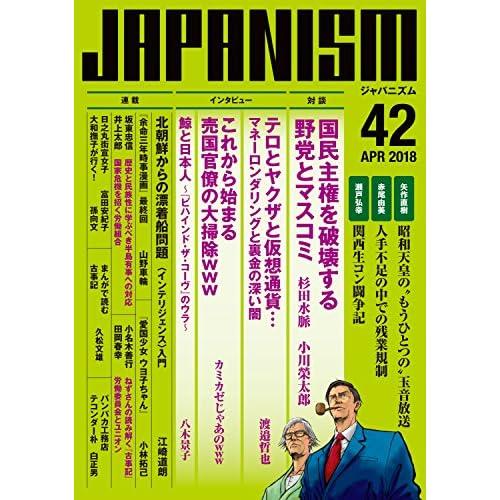 ジャパニズム42