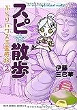 スピ☆散歩 ぶらりパワスポ霊感旅 2 (HONKOWAコミックス)