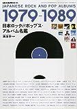 日本ロック&ポップス・アルバム名鑑 1979-1989