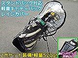 ゴルフ  キャディバック用レインカバー スタンドバッグ対応