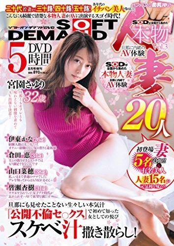 ソフト・オン・デマンドDVD 8月号増刊 SOD本物人妻 Vol.3