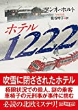 ホテル1222 (創元推理文庫) 画像