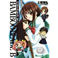 BAMBOO BLADE B 1 (ガンガンコミックス)