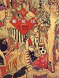 葡萄姫―千夜一夜物語