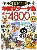 年賀状データ集Pack4800〈2004年版〉