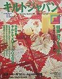 キルトジャパン 1998年11月号 特大号 /実物大型紙付