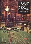 007/カジノ・ロワイヤル 【新版】 (創元推理文庫)