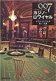 【ネタバレ】「007/カジノ・ロワイヤル」 イアン・フレミング