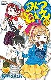 みつどもえ(18): 少年チャンピオン・コミックス
