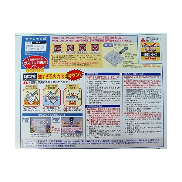 セラミック魚焼器 「プロが認めた魚焼器」 炭火...の紹介画像8