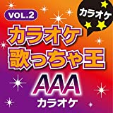 さよならの前に (オリジナルアーティスト:AAA) [カラオ...
