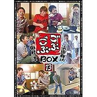 ごぶごぶ BOX13