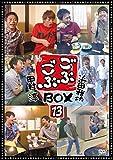 ごぶごぶBOX13[DVD]