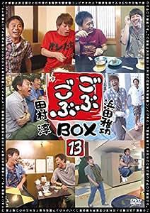 ごぶごぶ BOX13 [DVD]