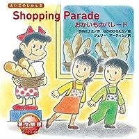 Shopping Parade: おかいものパレード