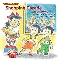 Shopping Parade: おかいものパレード (えいごのじかん)