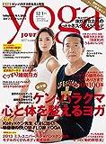 ヨガジャーナル vol.38―日本版 ケン・ハラクマ心と体を整えるヨガ (saita mook)