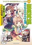ソード・ワールド2.0リプレイ from USA 11 蛮勇再臨 ―ガッデムアゲイン― (富士見ドラゴンブック)