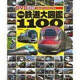 DVD2枚つき 日本の鉄道大図鑑1100