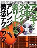 アコギで楽曲をグイグイ盛り上げるアレンジ&奏法テクニック スタイル別に課題曲で実践練習! (CD付)