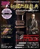 初級六弦教典~ロック・ギター道場2014~(DVD付) (シンコー・ミュージックMOOK)
