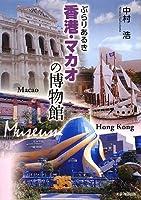 ぶらりあるき香港・マカオの博物館