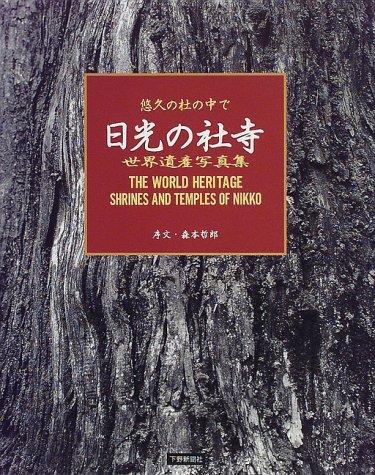 日光の社寺 悠久の杜の中で世界遺産写真集