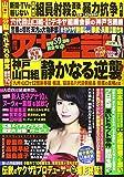週刊アサヒ芸能 2015年 10/29 号 [雑誌]