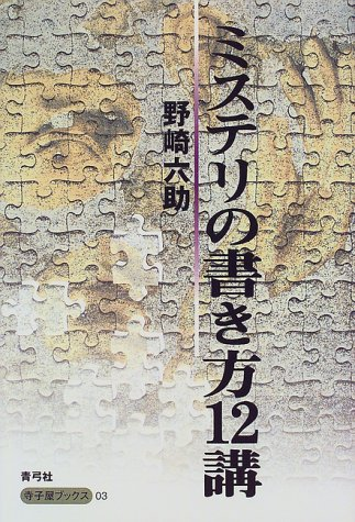 ミステリの書き方12講 (寺子屋ブックス)の詳細を見る