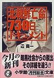 北朝鮮亡命730日ドキュメント (小学館文庫)