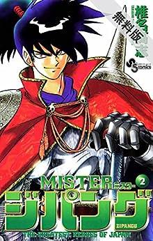 MISTERジパング(2)【期間限定 無料お試し版】 (少年サンデーコミックス)