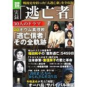 実録「逃亡者」30人のドラマ (別冊宝島 1893 ノンフィクション)