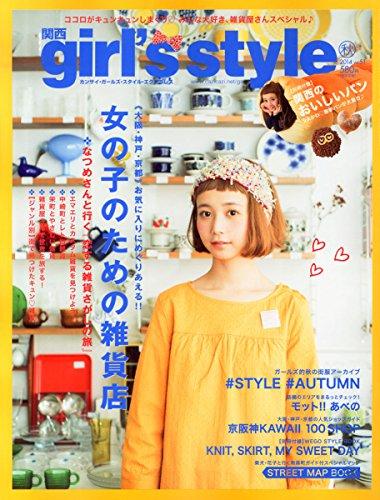関西 girl's style exp. (ガールズ スタイル エクスプレス) 2014年 10月号 [雑誌]