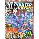 シティーハンター 9(天使のほほえみ編) (BUNCH WORLD)
