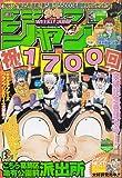 週刊少年ジャンプ 2011年5月23日号 NO.22