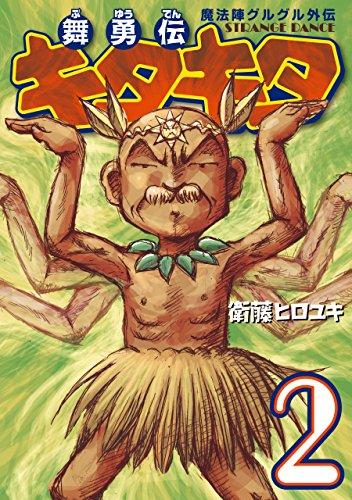 魔法陣グルグル外伝 舞勇伝キタキタ 2巻 (デジタル版ガンガンコミックスONLINE)