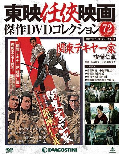 東映任侠映画DVDコレクション 72号 (関東テキヤ一家 喧嘩仁義) [分冊百科] (DVD付) (東映任侠映画傑作DVDコレクション)