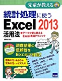 統計処理に使うExcel 2013活用法 (先輩が教える)