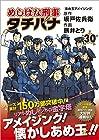 めしばな刑事タチバナ 第30巻