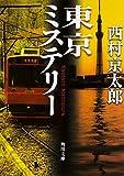 東京ミステリー (角川文庫)