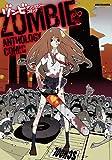 ゾンビアンソロジーコミック (IDコミックス REXコミックス)
