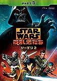 スター・ウォーズ 反乱者たち シーズン2 PART3 [DVD]