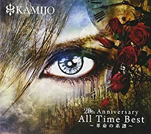 20th Anniversary All Time Best ~革命の系譜~(初回限定盤)(24Pフォト・ブックレット付き三方背BOX仕様)