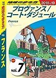 地球の歩き方 A06 フランス 2018-2019 【分冊】 7 プロヴァンス/コート・ダジュール フランス分冊版